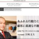 【あおり運転犯人】宮崎文夫の現在・前科・会社経営・ネットでの反応は?