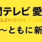 【24時間テレビ】ランナー&出演者ギャラ・募金の金額2019・放送事故