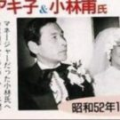 和田アキ子の元夫・小林甫の現在は?離婚理由・子供はいるのか?【金スマ】